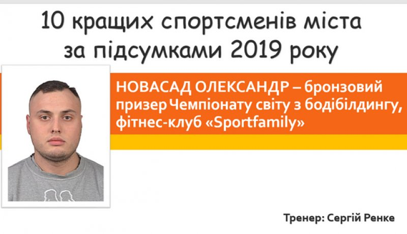 Найкращі спортсмени Кам'янеччини 2019