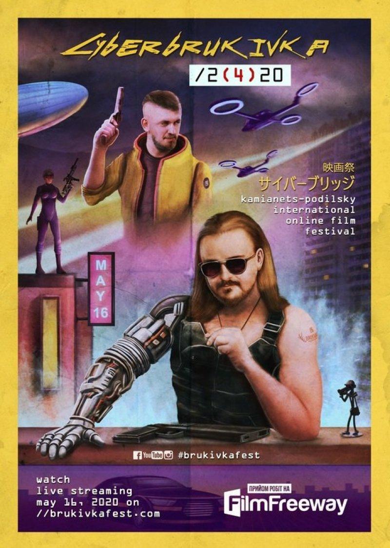 Офіційний постер до IV Міжнародного кінофестивалю «Бруківка» під назвою «КіберБруківка_2(4)20»