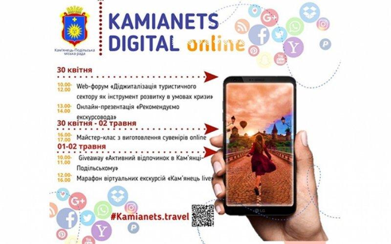 Кам'янець-Подільський відкриває туристичний сезон онлайн!