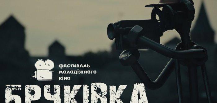 IV Міжнародний кінофестиваль «БРУКІВКА»