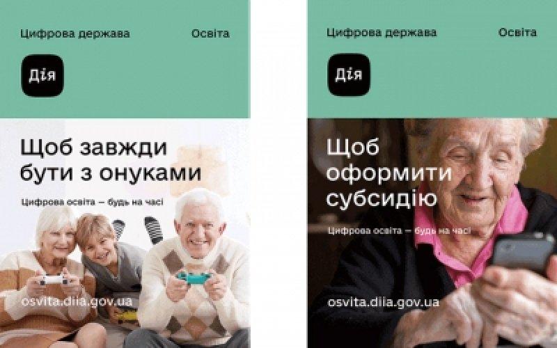Національна онлайн-платформа з цифрової грамотності «Дія. Цифрова освіта»